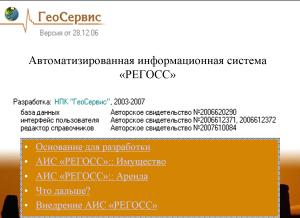 """Загрузить презентацию """"РЕГОСС Обзор"""""""